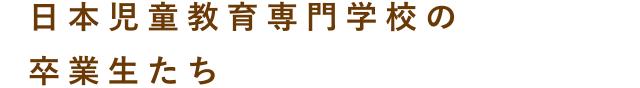 日本児童教育専門学校の卒業生たち