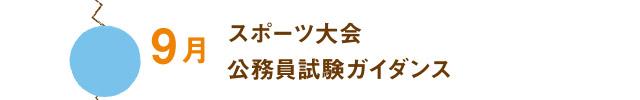 9月 スポーツ大会 公務員試験ガイダンス