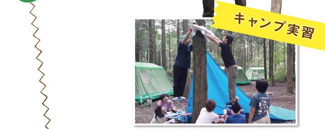 キャンプ実習