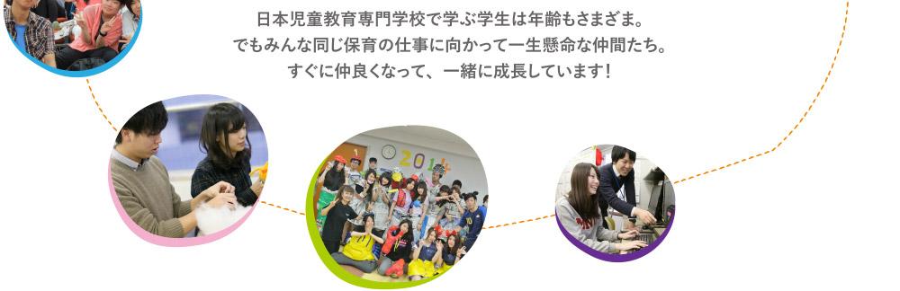 日本児童教育専門学校で学ぶ学生は年齢もさまざま。でもみんな同じ保育の仕事に向かって一生懸命な仲間たち。すぐに仲良くなって、一緒に成長しています!