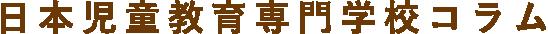 日本児童教育専門学校コラム