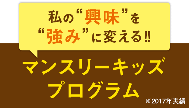 """私の""""興味""""を""""強み""""に変える!! マンスリーキッズプログラム"""