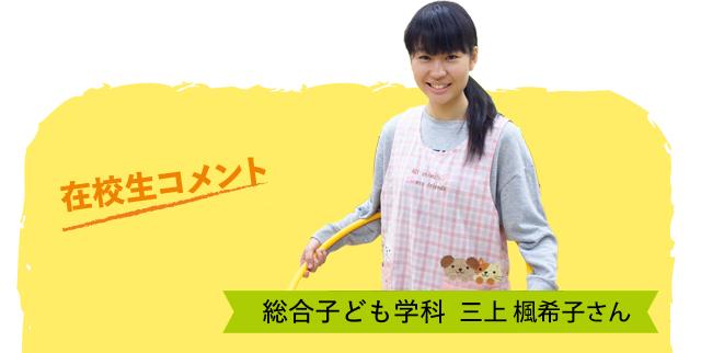 在校生コメント 総合子ども学科 三上 楓希子さん