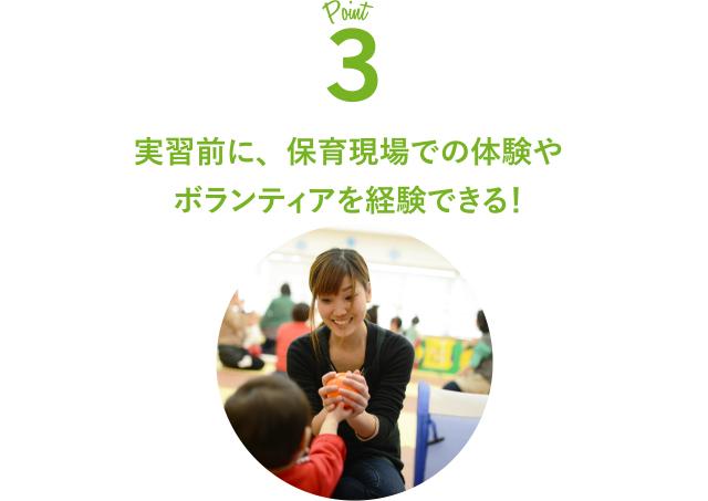 Point3 実習前に、保育現場での体験やボランティアを経験できる!