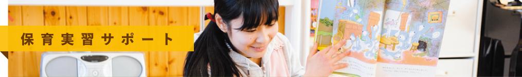 保育実習サポート