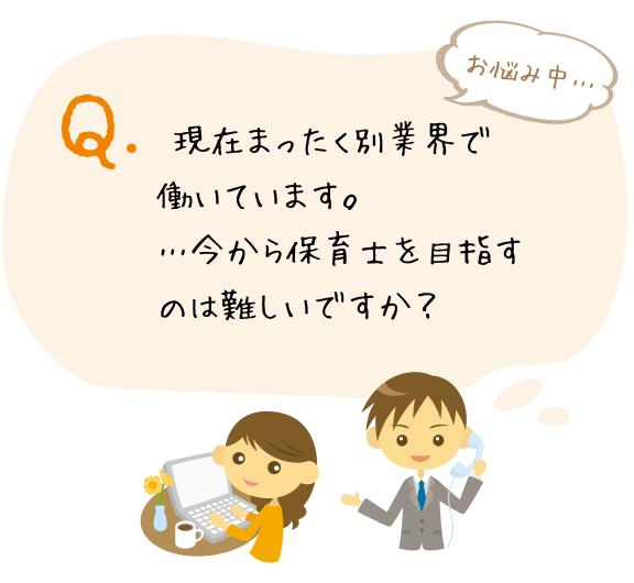 Q. 現在まったく別業界で働いています。…今から保育士を目指すのは難しいですか?