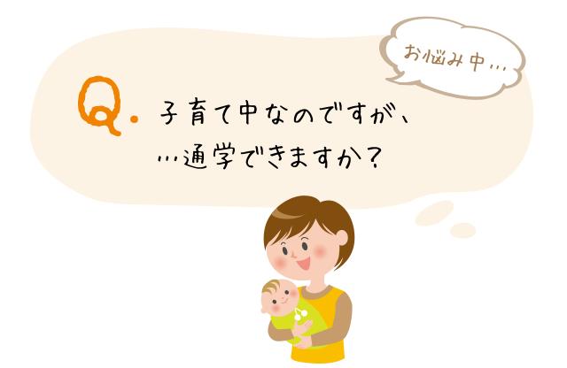 Q.子育て中なのですが、…通学できますか?