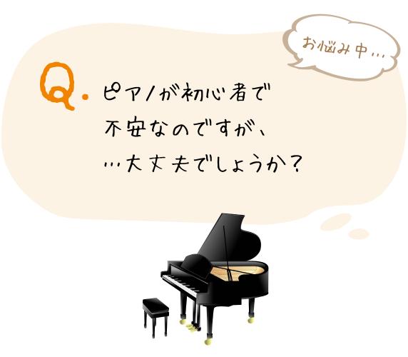 Q.ピアノが初心者で不安なのですが、…大丈夫でしょうか?