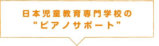 日本児童教育専門学校の ピアノサポート