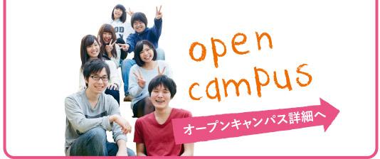 オープンキャンパス詳細へ