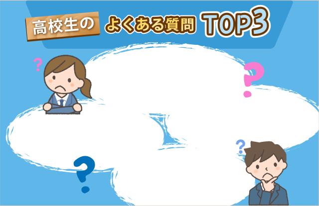 高校生のよくある質問 TOP3