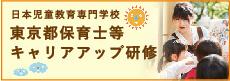 日本児童教育専門学校 東京都保育士等キャリアアップ研修