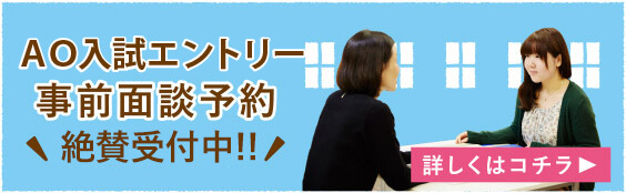 AO入試事前面談予約はじまりました! 詳しくはコチラ