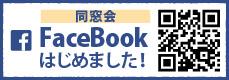 同窓会FaceBook はじめました!