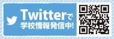Twitterで学校情報配信中!