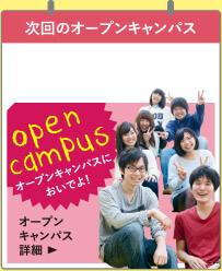 次回のオープンキャンパス オープンキャンパス詳細