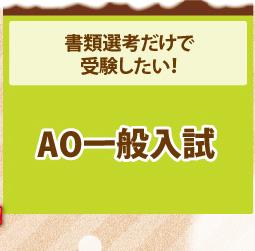 AO一般入試