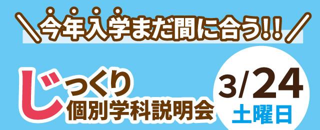 3/24 土曜日 じっくり個別学科説明会