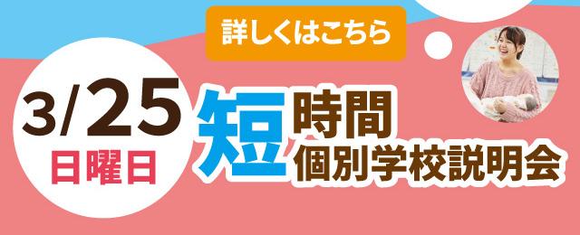 3/25 日曜日 短時間、個別学校説明会