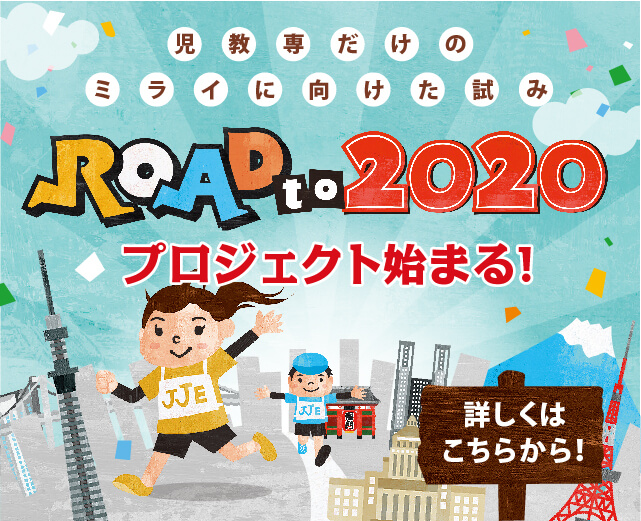 road to2020