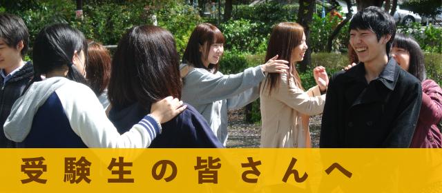 日本児童保育専門学校で一緒に学びませんか?
