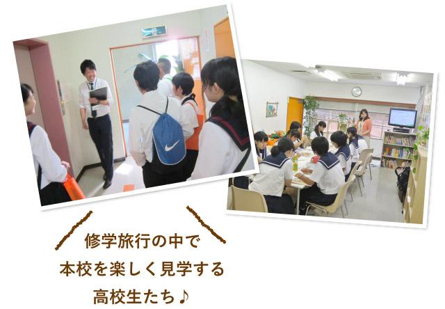 修学旅行の中で本校を楽しく見学する高校生たち♪
