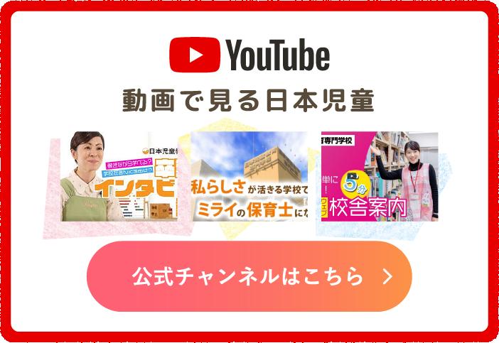 YouTube 動画で見る日本児童 公式チャンネルはこちら