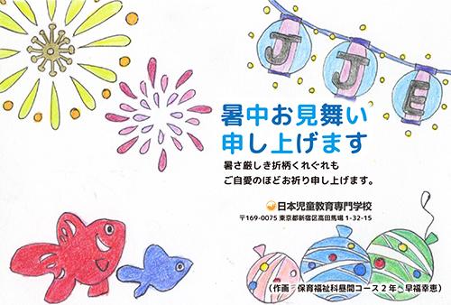 暑中お見舞い申し上げます 東京で保育士幼稚園教諭をめざす